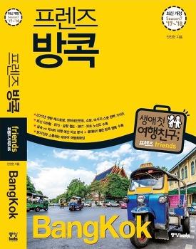 [프렌즈 방콕] 2017년 개정판 발행