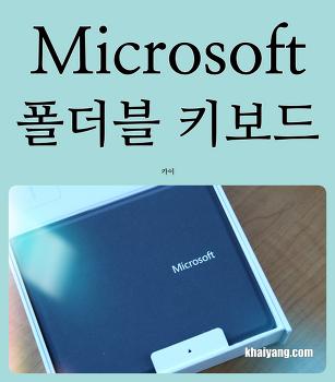 키감 좋은 마이크로소프트 휴대용 블루투스 폴더 키보드 개봉기