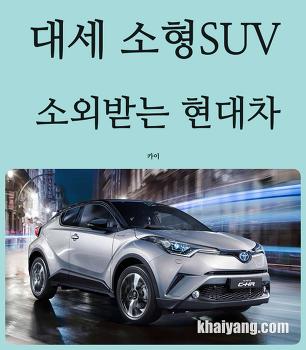 소형 SUV 글로벌 대전쟁, 소외받는 현대차