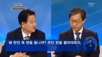 정동영, '송천동 변전소, 사람 걱정 좀 합시다!'