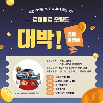 대전여름여행추천 2017 오월드 르미에르축제! 대박 경품이벤트 응모하세요!