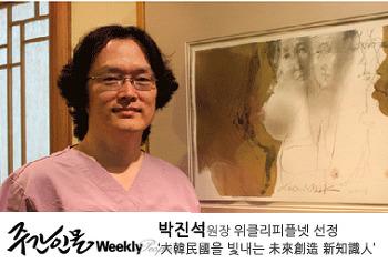 주간인물 위클리피플 - 성형외과 의사가 전하는 하나님 이야기