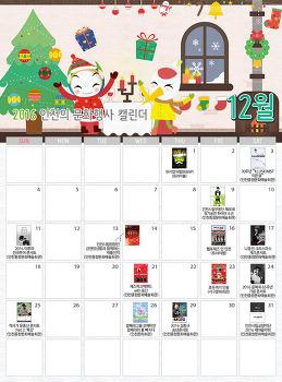 12월 인천 문화행사 캘린더