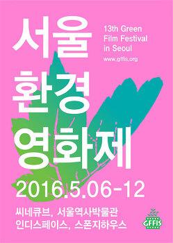 제13회 서울환경영화제: 함께 사는 지구를 위한 영화 선언 - 초대 이벤트