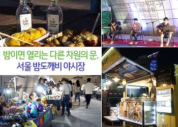 밤이면 열리는 다른 차원의 문, 서울 밤도깨비 야시장