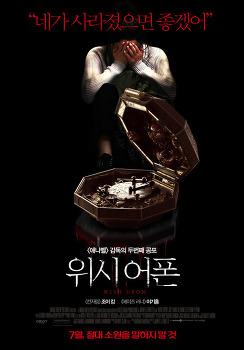 올여름엔 이영화 절때 소원을 말하지 마라 '위시 어폰 Wish Upon'예고편 2017 제작 by 동네방네 영화