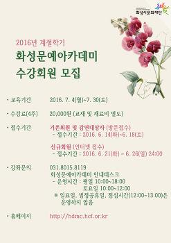 2016년 계절학기 화성문예 아카데미 수강회원 모집