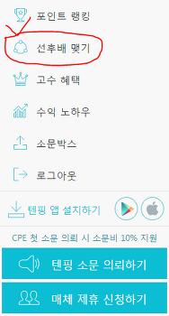 텐핑(제휴마케팅)으로 수익내기에 도전!