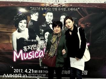 홍지민의 뮤지컬 & 오페라스타 관람기, 음악과 함께한 어머니와의 데이트!