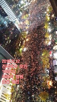 100만 촛불 민심 – 박근혜 퇴진!!
