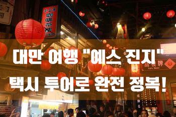 대만여행 : 예스진지 택시투어 완전정복가이드