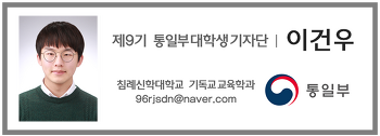 4기 통일 서포터즈 모집