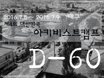 [D-60] 제4회 대한민국 아키비스트 캠프