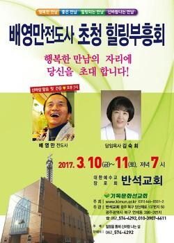[3월 10~11일] 배영만전도사 초청 힐링부흥회 - 반석교회