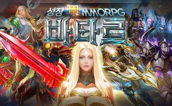 성장 甲 모바일 MMORPG '바타르' 프로모션 영상 공개
