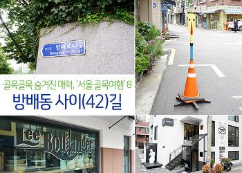 골목골목 숨겨진 매력, '서울 골목여행' 8 – 방배동 사이(42)길
