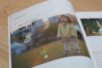 아이사진에 관한 제 글과 사진이 잡지에 실렸습니다.