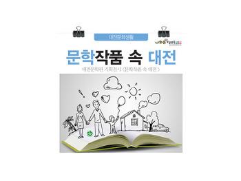 문학작품 속 대전의 모습은? 대전문학관 기획전시 보러오세요!