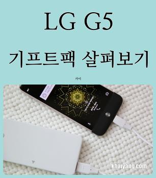 LG G5 사은품 3종세트! 배터리팩, 캠플러스, 케이스 살펴보기