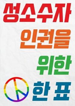 [QUV 대선 성명] 장미 대선을 넘어 무지개 대선으로!