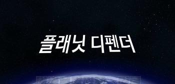행성 디펜스 게임 - 플래닛 디펜더