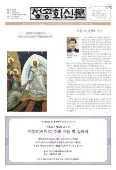 성공회신문 890호, 부활특집
