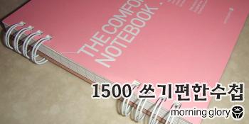 모닝글로리 1500 쓰기편한수첩