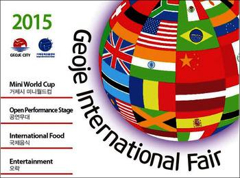 [거제도여행] 외국인 근로자 한마음 축제, 거제시 고현종합운동장에서/2015 Mini World Cup & International Fair/거제여행/거제도여행코스/거제여행코스/거제가볼만한곳/거제도가볼만한곳