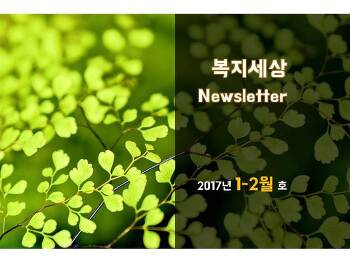 2017년 1-2월호 뉴스레터