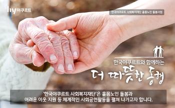 한국야쿠르트 따뜻한 동행 - 한국야쿠르트 사회복지재단 설립하다!