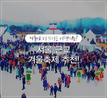 2017년 1월 축제 모음! 서울 근교 겨울축제에서 추억만들기