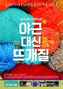 <야근 대신 뜨개질> 상영일정 & 이벤트