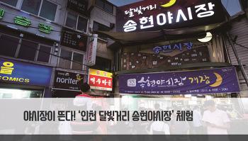 야시장이 뜬다! '인천 달빛거리 송현야시장' 체험