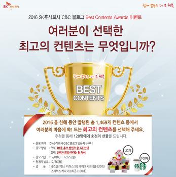 2016 SK주식회사 C&C 블로그 Best Contents Awards 이벤트