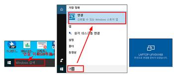 윈도우10 노트북이용하여 안드로이드폰 미러링 하기(장비필요없음)