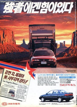 기아자동차 세피아 (Kia Sephia 1994) 잡지 광고