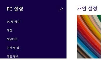 윈도우8 로컬계정 부팅, 계정권한설정 방법
