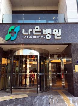 인천 종합건강검진센터 나은병원 대장내시경 건강검진 후기