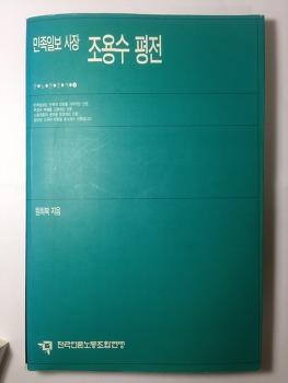 민족일보 사장 조용수 평전