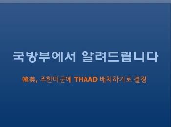 韓美, 주한미군에 THAAD 배치하기로 결정