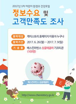 2017년 1차 케미스토리 정보수요 및 고객만족도 조사