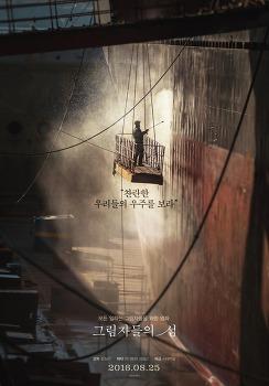 [08.25] 그림자들의 섬 | 김정근