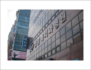 2016년 9월 8일 치과 왔어용~