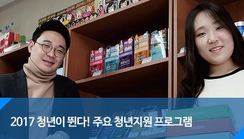 대한민국 청년들을 위한 청년 취업지원 프로그램