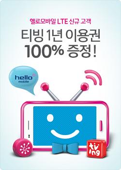 헬로모바일 LTE 신규 고객 혜택 실시간 TV 무제한 1년 이용권 케이블채널 무제한으로 변경