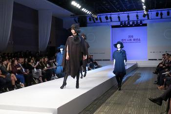 2016 경기 니트 패션쇼, 패션과 니트의 만남