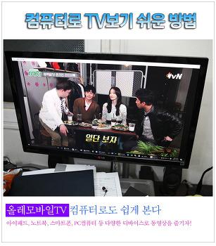윈도우10 올레TV모바일 어플 사용자의 아주아주 쉬운 컴퓨터로 TV보기