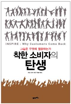 [서평] 착한 소비자의 탄생, 그들은 무엇에 열광하는가