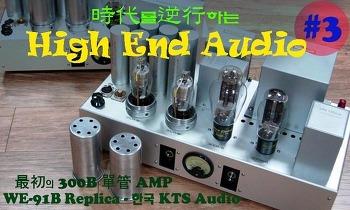 時代를 逆行하는 High End Audio #3