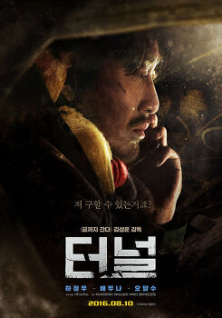 터널(2016), 무책임한 정부와 언론의 광기 '뭣시 중한디!'